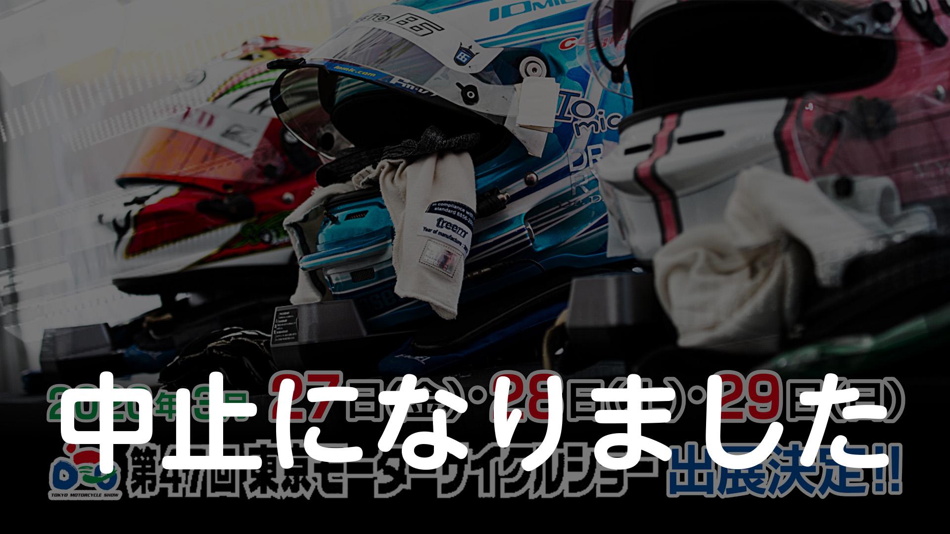 東京モーターサイクルショーに出展